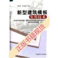 【二手旧书9成新】新型建筑模板实用技术_张良杰,张为增著