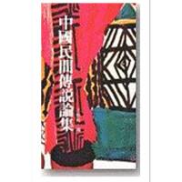 包邮台版 中国民间传说论集 王秋桂著 9789570812602 联经出版