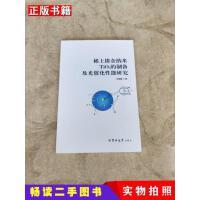 【二手9成新】稀土掺杂纳米TiO2的制备及光催化性能研究刘丽静吉林大学出版社