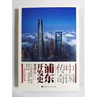 正版 中国传奇:浦东开发史 上海人民出版社