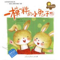 亲亲大社会――一模一样的小兔子