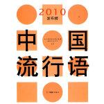 中国流行语2010发布榜
