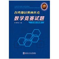 台湾地区奥林匹克数学竞赛试题 小学1年级
