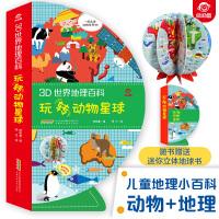 3D世界地理百科:玩�D�游镄乔�