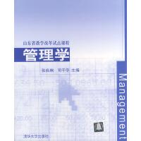 管理学――山东省教学改革试点课程