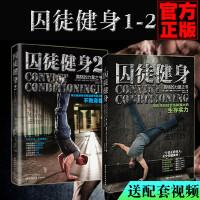 囚徒健身1+2 用失传的技艺练就强大的生存实力 正版全民无器械健身指导书籍 男士体型健美家用胸腹肌肉训练