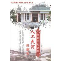人工天河红旗渠:红旗渠纪念馆