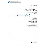 白话的中国(二十世纪人文读本第2册修订本)/青春读书课