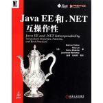 【正版特价】Java EE和.NET互操作性 211185