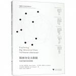 探索历史大数据(历史学家的宏观视角)/大数据与人文社会科学研究丛书