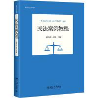 民法案例教程 北京大学出版社