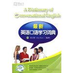 新东方 最新英语口语学习词典(附MP3)