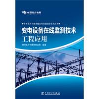 变电设备在线监测技术工程应用