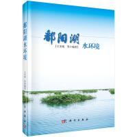 【按需印刷】-鄱阳湖水环境