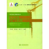 风电场电气系统(风力发电工程技术丛书)