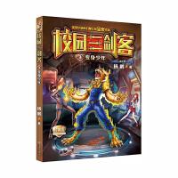 校园三剑客3・变身少年(经典版)