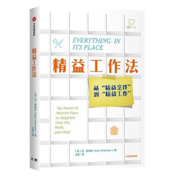 精益工作法(pdf+txt+epub+azw3+mobi电子书在线阅读下载)