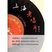 上海老唱片(附光盘1903-1949)(精)