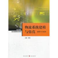 【旧书二手书九成新】物流系统建模与仿真――使用Arena软件,李欣 主编,格致出版社