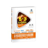 高考英语完形填空与阅读理解 150+50篇 53英语完形填空与阅读理解系列图书 曲一线科学备考(2018)
