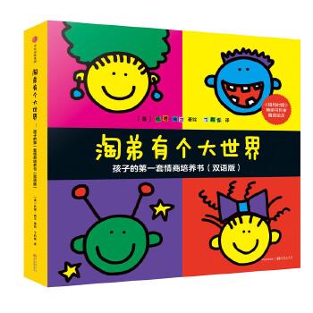 淘弟有个大世界:孩子的第一套情商培养书(双语版)(套装全8册) 国际幼教工作者1~6岁幼儿情商培养绘本,全球畅销350万册;让孩子更加坦然、自信地面对生活中的小挫折、接纳自己的个性,包容不同的人、事物与文化。