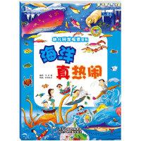 幼儿科学探索系列――海洋真热闹