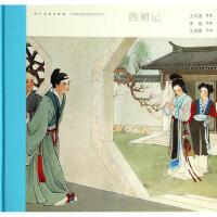 【二手书旧书95成新】中国连环画名家名作-西厢记(有收藏号),王叔晖 绘,人民美术出版社