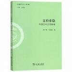 文府索隐(中国古代文学新考)/文史哲丛刊