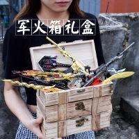 CF穿越火线武器模型套装*盒儿童玩具枪合金属大男孩生日礼物