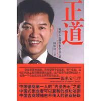 正道:我的人生感悟和创业心路 9787213039737 修涞贵 ,李野新 采访整理 浙江人民出版社