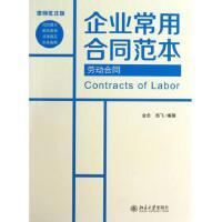 劳动合同(律师批注版)/企业常用合同范本 金忠//翁飞