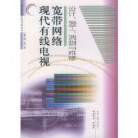 现代有线电视宽带网络设计、施工、调测维修――现代有线电视网络技术系列丛书