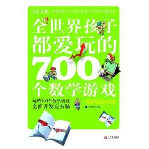 全世界孩子都爱玩的700个数学游戏(电子书)