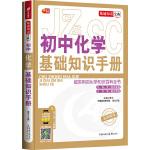 初中化学基础知识手册 基础知识宝典(芒果教辅)