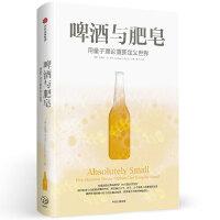 啤酒�c肥皂:用量子理�重新定�x世界