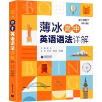 薄冰高中英语语法详解(第6版) 上海教育出版社