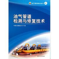 油气管道检测与修复技术/油气管道科技丛书