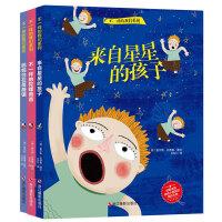 妈妈住在蔷薇镇/不一样的陀螺爸爸/来自星星的孩子 不一样的我们系列3册 3-6-8岁幼儿童启蒙认知绘本 幼儿园宝宝大中