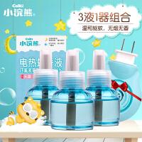 小浣熊电热蚊香液套装宝宝可用长效驱蚊三液一器
