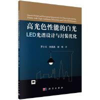 【按需印刷】-高光色性能的白光LED光谱设计与封装优化