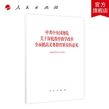 中共中央国务院关于深化教育教学改革全面提高义务教育质量的意见 人民出版社