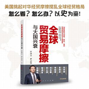 全球贸易摩擦与大国兴衰 任泽平 罗志恒 著 人民出版社正版包邮 以史为鉴认识贸易摩擦的本质、趋势和走向,看中国复兴的机遇、挑战和战略选择