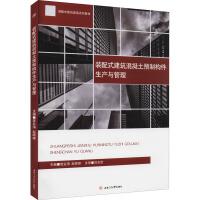 装配式建筑混凝土预制构件生产与管理 西南交通大学出版社