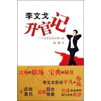 李文戈升官记(一个大学生的从政心经)