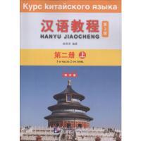 汉语教程(第3版,俄文版) (2)上 北京语言大学出版社