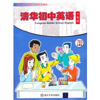 清华初中英语:七年级 7B主课本