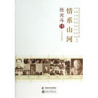 情系山河(张光斗传)/老科学家学术成长资料采集工程中国科学院