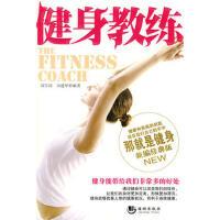 健身教练 9787802138223 刘雪涛 海潮出版社