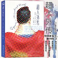 正版《超人外传》超人小说 DC美漫英雄超人的故事 格伦韦尔登著动漫文学畅销书超人的生平事迹秘密起源身份正义联盟 世图美