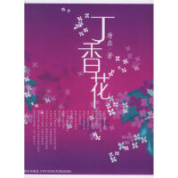 【旧书二手9成新】丁香花 唐磊 新星出版社 9787801488640